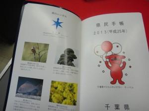 千葉県民手帳