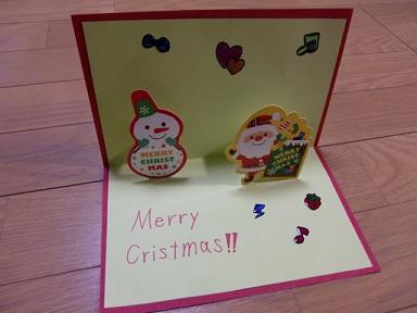 クリスマスカードを手作りでつ ...