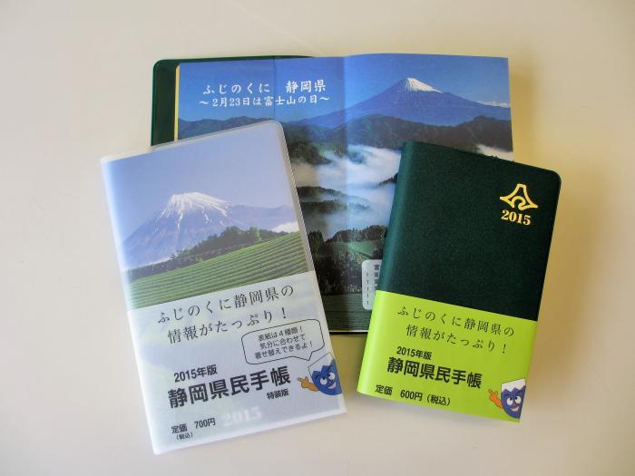 県民手帳 2015