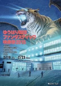 yubari_fanta_poster-416x580