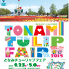 www.tulipfair.or.jp-fair-2015gazou-2015panfuomote