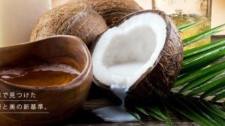 ココナツオイル 使い方